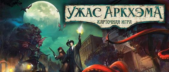 Ужас Аркхэма карточная игра / LCG Arkham Horror Card Game